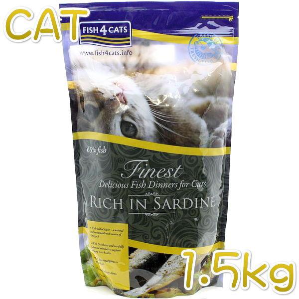 画像1: 最短賞味2020.12.6・新小粒サイズ・フィッシュ4キャット イワシ 1.5kg 全年齢対応 穀物不使用 グレインフリー アレルギー対応 Fish4cats 正規品 f428100 (1)