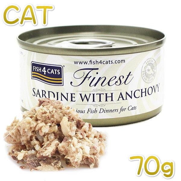 画像1: 最短賞味2021.8・フィッシュ4キャット 猫缶「イワシ&アンチョビ」 70g缶 全猫種 全年齢対応ウェット 一般食 fish4cats 正規品 f4c06866 (1)