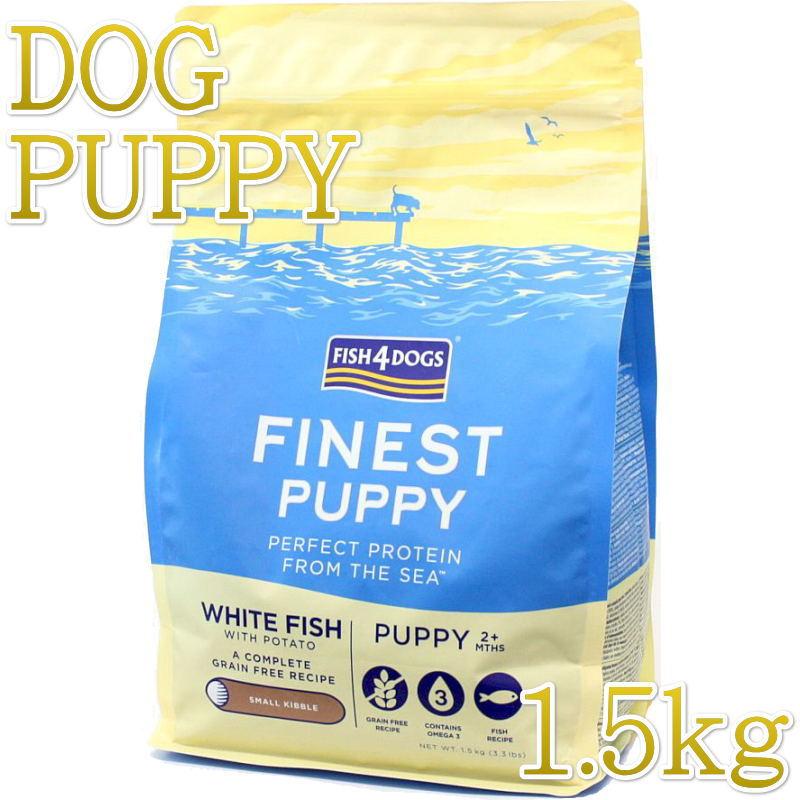 画像1: 最短賞味2022.10.12・フィッシュ4ドッグ パピー 1.5kg 仔犬用ドッグフードFISH4DOGS正規品f4d07702 (1)