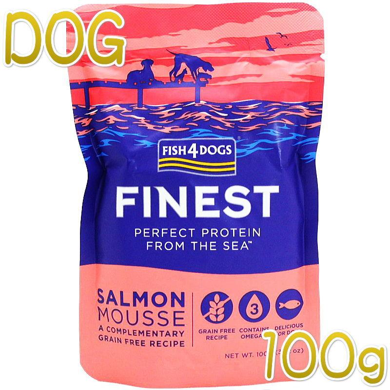 画像1: 最短賞味2022.7・フィッシュ4ドッグ サーモンムース 100g犬用ウェット一般食FISH4DOGS正規品f4d08143 (1)
