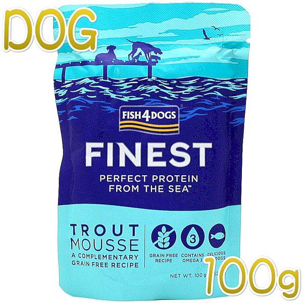 画像1: 最短賞味2022.7・フィッシュ4ドッグ トラウトムース 100gパウチ穀物不使用ウェットFISH4DOGS正規品f4d08150 (1)