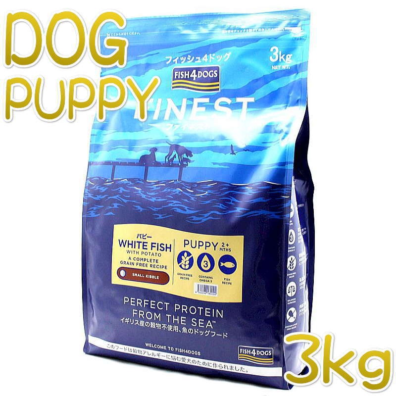 画像1: 最短賞味2022.6.16・フィッシュ4ドッグ パピー 3kg 仔犬用ドッグフードFISH4DOGS正規品f4d80024 (1)