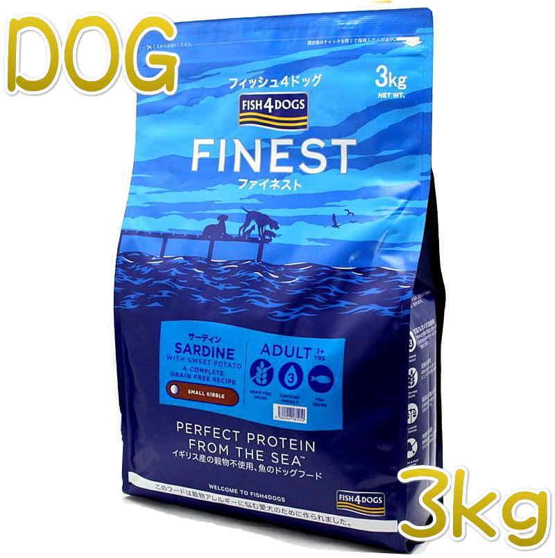 画像1: 最短賞味2022.3.28・フィッシュ4ドッグ サーディン 3kg 穀物不使用ドッグフードFISH4DOGS正規品f4d81410 (1)