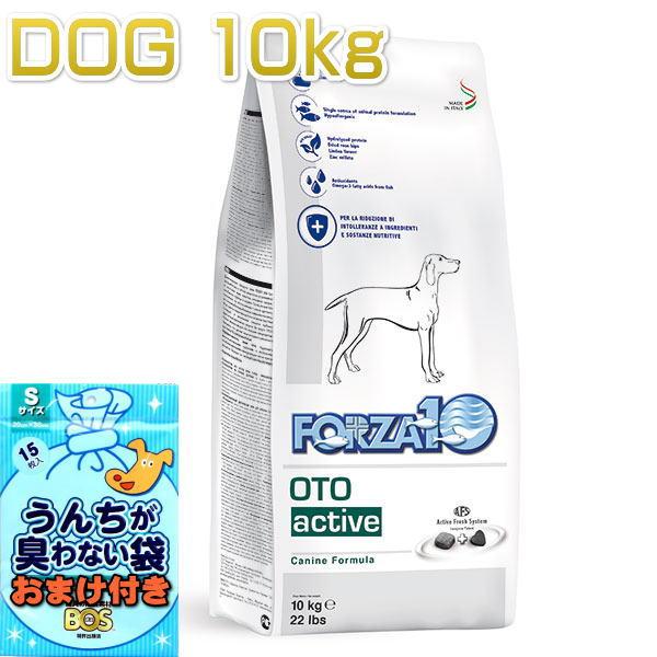 画像1: おまけ付き!最短賞味2021.8・フォルツァ10 犬 オト アクティブ中粒 10kg大袋 ドッグフード 耳ケアFORZA10正規品fo00466 (1)