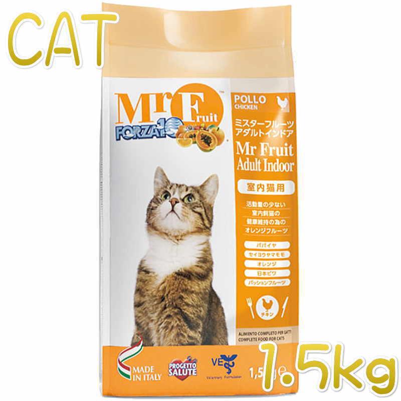 画像1: 最短賞味2021.2・フォルツァ10 猫 ミスターフルーツ アダルトインドア 1.5kg 成猫用キャットフード フォルツァディエチ FORZA10 fo01326 (1)