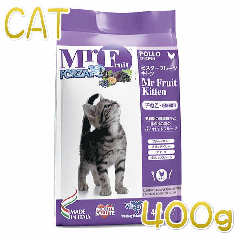 画像1: 最短賞味2021.9・フォルツァ10 仔猫用 ミスターフルーツ キトン 400g 子猫用ドライフードFORZA10正規品fo01395 (1)