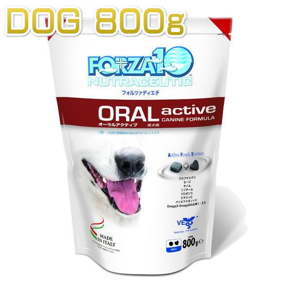 画像1: 最短賞味2021.7・フォルツァ10 犬用 オーラル アクティブ 小粒 800g 口腔・喉ケア 食物アレルギー対応ドライFORZA10正規品fo01866 (1)