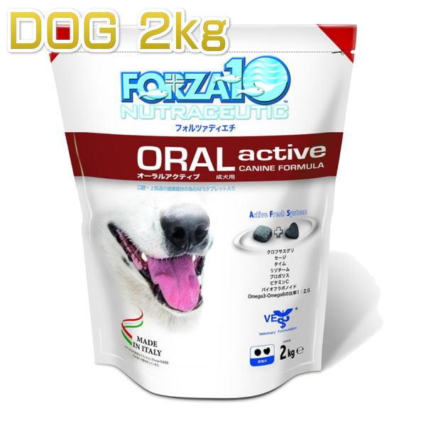 画像1: 最短賞味2021.6・フォルツァ10 犬 オーラル アクティブ 小粒 2kg 口腔・喉ケア 成犬用シニア犬対応 食物アレルギー対応ドライフード FORZA10 正規品 (1)