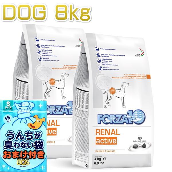 画像1: おまけ付き!最短賞味2021.9・フォルツァ10 犬用 リナール アクティブ 中粒8kg(4kg×2袋) 腎臓ケアドッグフード FORZA10正規品fo02795 (1)