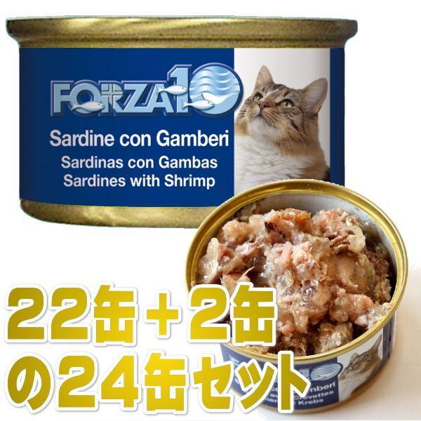 画像1: 最短賞味2022.2・フォルツァ10 猫 メンテナンス イワシ エビ入り 85g×24缶 ウェット キャットフード FORZA10正規品fo05630s24 (1)