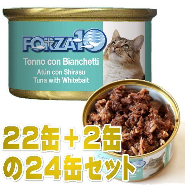 画像1: 最短賞味2022.9・フォルツァ10 猫 メンテナンス マグロ&シラス 85g×24缶 ウェット キャットフード FORZA10正規品fo05661s24 (1)