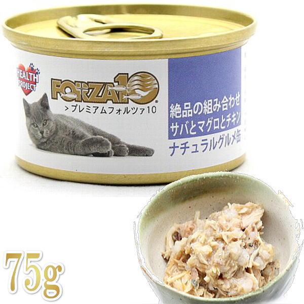 画像1: 最短賞味2022.9・プレミアム フォルツァ10 グルメ缶 サバとマグロとチキン 75g缶 成猫用 シニア猫対応ウェット 一般食 FORZA10 正規品 (1)