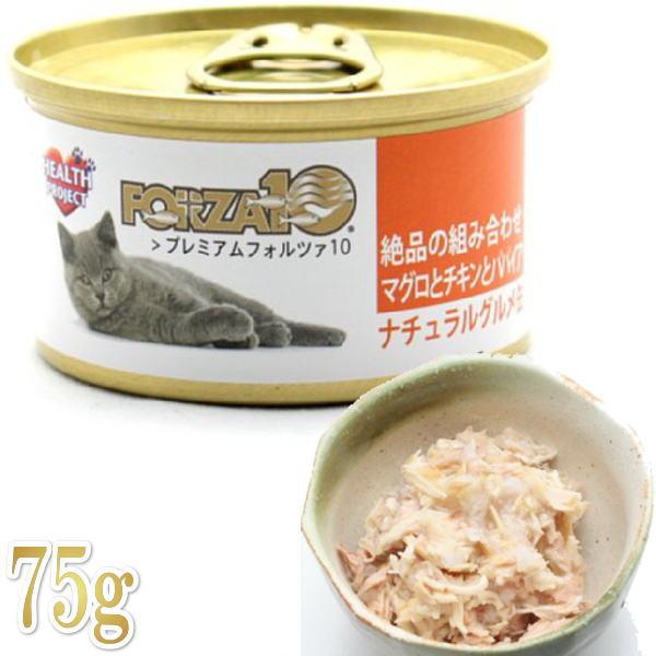 画像1: 最短賞味2022.9・プレミアム フォルツァ10 グルメ缶 マグロとチキンとパパイヤ 75g缶 成猫用 シニア猫対応ウェット 一般食 FORZA10 正規品 (1)
