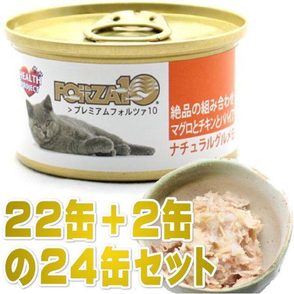 画像1: 最短賞味2022.9・プレミアム フォルツァ10 グルメ缶 マグロとチキンとパパイヤ 75g×24缶 成猫用ウェット 一般食 FORZA10正規品 (1)