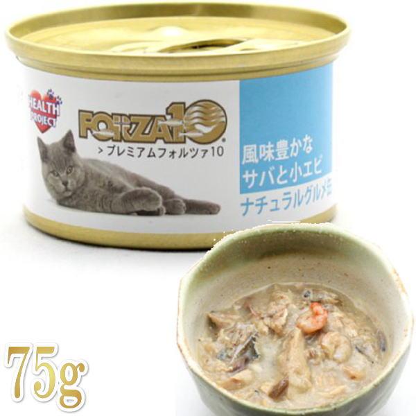 画像1: 最短賞味2021.10・プレミアム フォルツァ10 グルメ缶 サバと小エビ 75g缶 成猫用 シニア猫対応ウェット 一般食 FORZA10 正規品 (1)