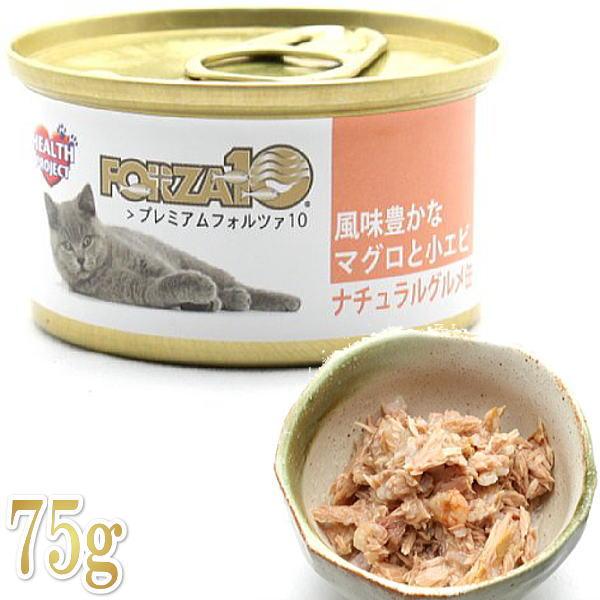 画像1: 最短賞味2023.1・プレミアム フォルツァ10 グルメ缶 マグロと小エビ 75g缶 成猫用 シニア猫対応ウェット 一般食 FORZA10 正規品 (1)