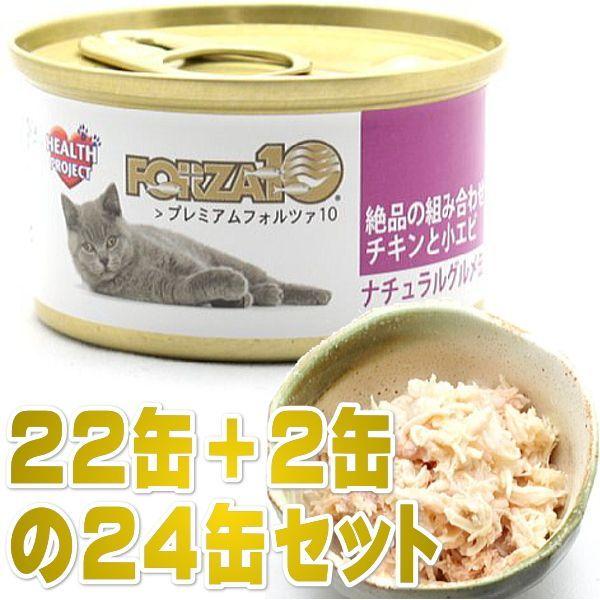 画像1: 最短賞味2022.2・プレミアム フォルツァ10 グルメ缶 チキンと小エビ 75g×24缶 成猫用ウェット 一般食 FORZA10正規品 (1)
