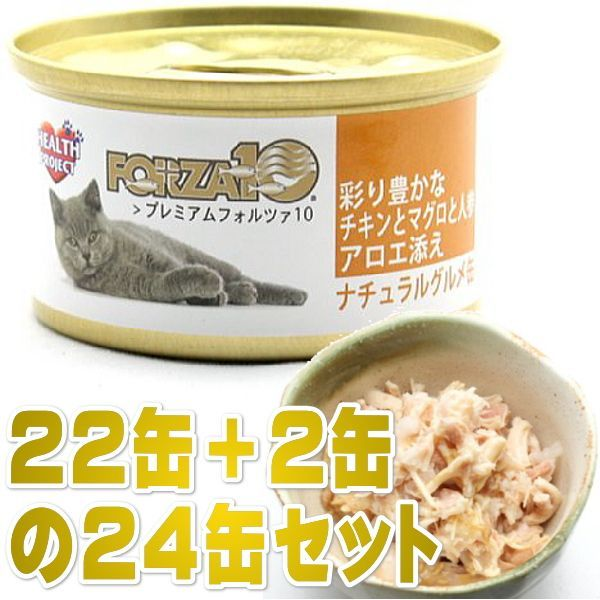 画像1: 最短賞味2023.1・プレミアム フォルツァ10 グルメ缶 チキンとマグロと人参アロエ添え 75g×24缶 猫用ウエット 一般食 FORZA10正規品 (1)