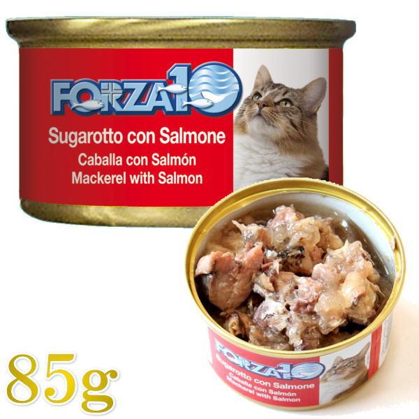 画像1: 最短賞味2021.10・フォルツァ10 猫用 メンテナンス サバ&サーモン 85g缶 成猫用 シニア猫対応ウェット 一般食 FORZA10 正規品 (1)