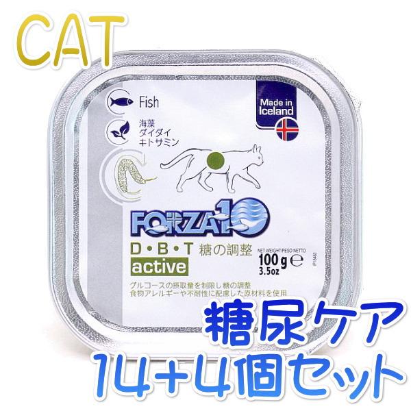 画像1: SALE 14+4個セット最短賞味2021.5・フォルツァ10 猫 D・B・T アクティウェット 100g×18個 成猫シニア猫対応ウェット肥満&糖尿病ケア正規品fo07146s18 (1)