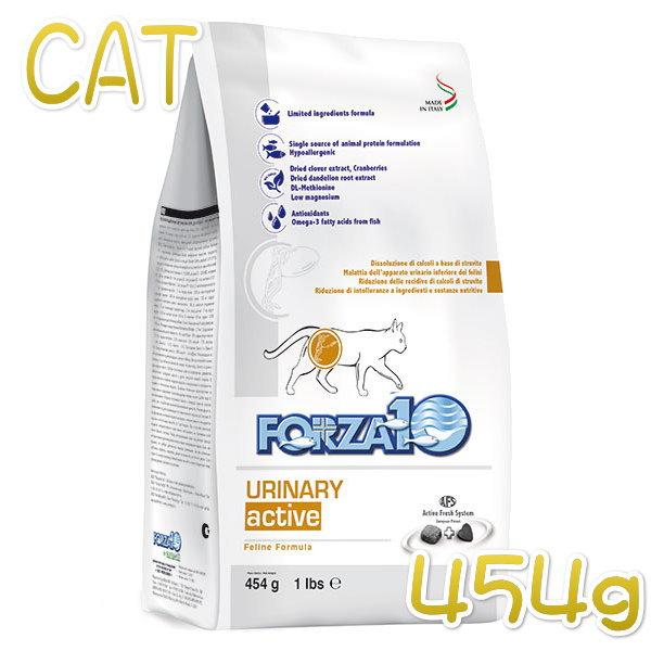 画像1: 最短賞味2021.1・フォルツァ10 猫用 ウリナリー アクティブ454g 成猫用 シニア猫対応ドライ・ストルバイト結石・尿路結石ケア対応・キャットフード・フォルツァディエチ・FORZA10・正規品 (1)