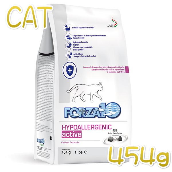 画像1: NEW 最短賞味2022.6・フォルツァ10 猫 ハイポアレルジェニック 皮膚/被毛ケア454g 成猫シニア猫キャットフード正規品fo07931 (1)
