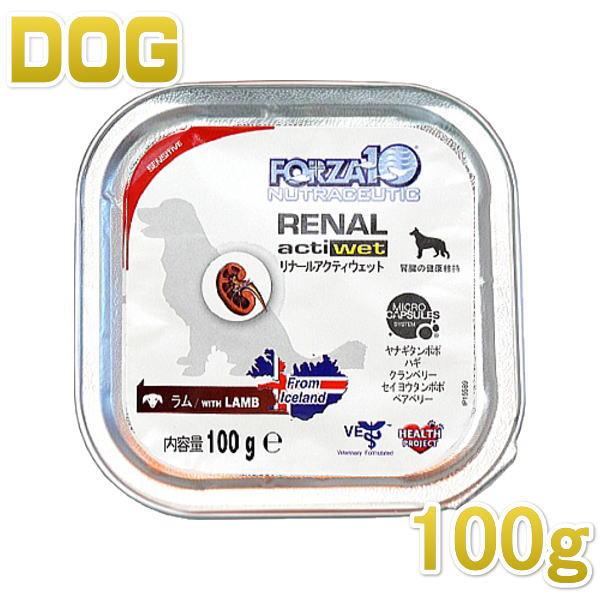 画像1: 最短賞味2022.6・フォルツァ10 犬 リナール アクティウェット ラム腎臓ケア 100g 成犬シニア犬対応リナールアクティブ正規品fo08433 (1)