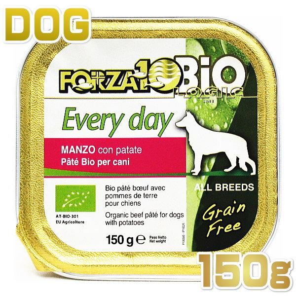 画像1: SALE/賞味期限2020.10・フォルツァ10 犬 エブリデイ ビオ ビーフ 150g 成犬用総合栄養食ドッグフード FORZA10 正規品 fo11273 (1)