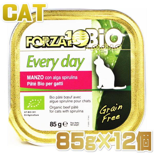 画像1: 最短賞味2021.5・フォルツァ10 猫 BIO エブリデイ ビオ ビーフ 85g×12個セット 成猫 オーガニック ウェット キャットフード 総合栄養食 FORZA10 正規品 fo11396s12 (1)