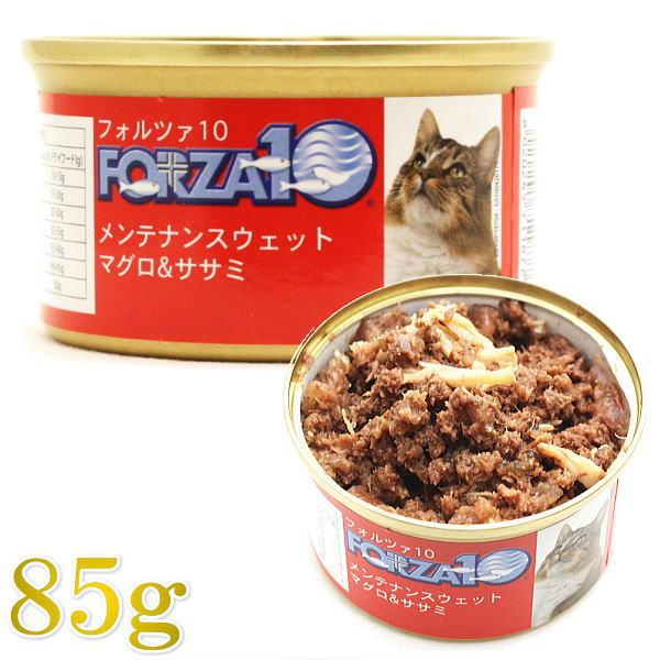画像1: 賞味期限2023.1・フォルツァ10 猫 メンテナンス マグロ&ササミ 85g缶 ウェット キャットフード FORZA10正規品fo11877 (1)