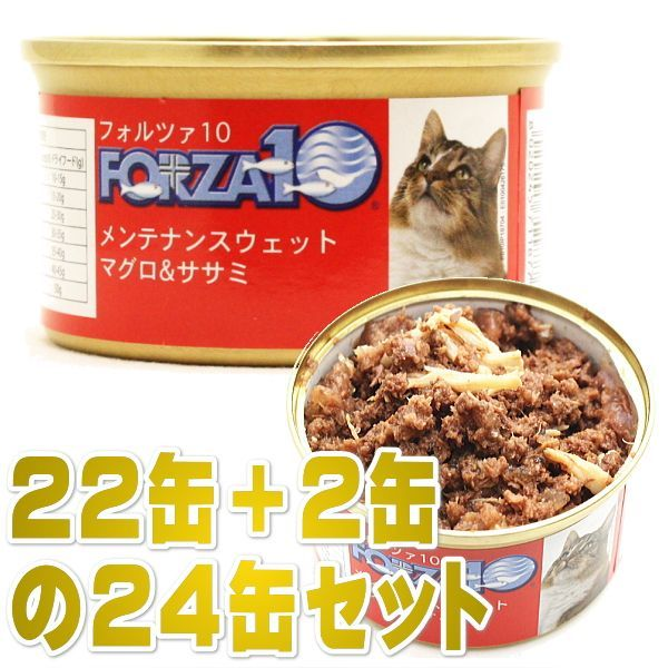 画像1: 賞味期限2021.10・フォルツァ10 猫 メンテナンス マグロ&ササミ 85g×24缶 ウェット キャットフード FORZA10正規品fo11877s24 (1)