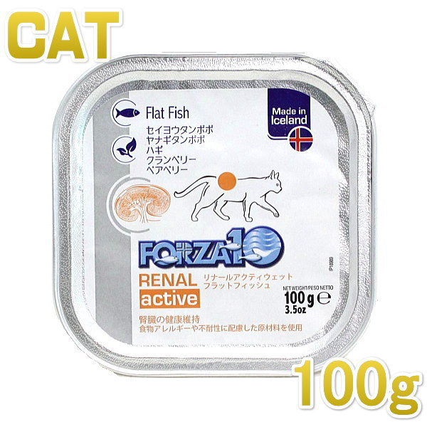 画像1: 最短賞味2022.1・フォルツァ10 猫 リナール フラットフィッシュ腎臓ケア 100g fo12270 (1)