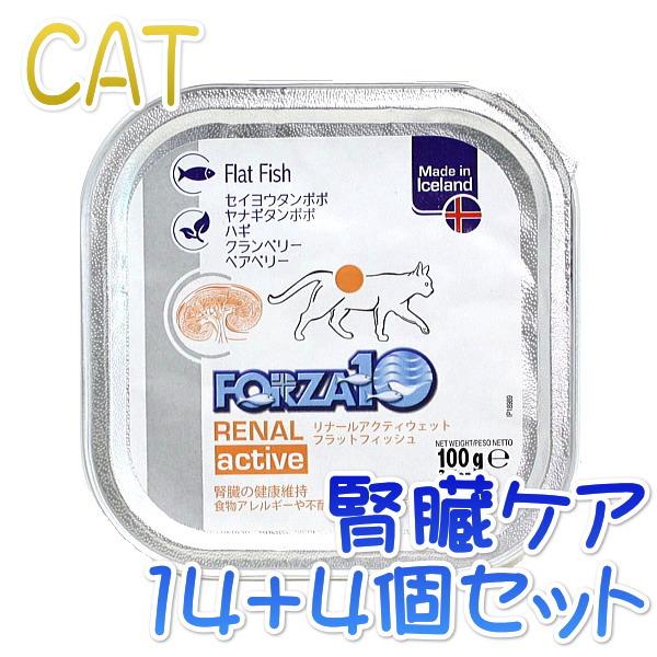 画像1: SALE 14+4個セット最短賞味2022.6・フォルツァ10 猫 リナール アクティウェット(フラットフィッシュ) 100g×18個 腎臓ケア対応ウェット正規品fo12270s18 (1)