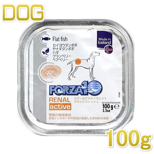 画像1: 最短賞味2022.3・フォルツァ10 犬 リナール フラットフィッシュ腎臓ケア 100g fo12287 (1)