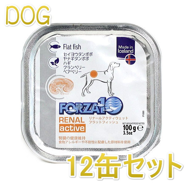 画像1: 最短賞味2023.2・フォルツァ10 犬 リナール フラットフィッシュ腎臓ケア 100g×12缶セット fo12287s12 (1)