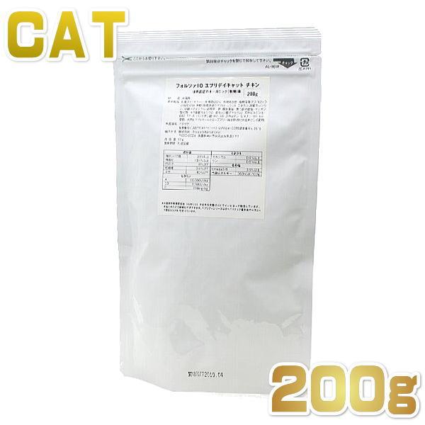 画像1: 最短賞味2021.7・フォルツァ10 猫 BiO エブリデイ ビオ チキン 200g 成猫シニア猫リパック オーガニック キャットフード FORZA10正規品fo70243 (1)