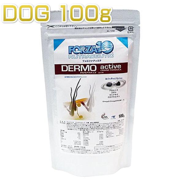 画像1: 最短賞味2021.3・フォルツァ10 犬 テイスティングパック デルモアクティブ 100g 皮膚被毛ケ ドッグフードFORZA10正規品fod70021 (1)