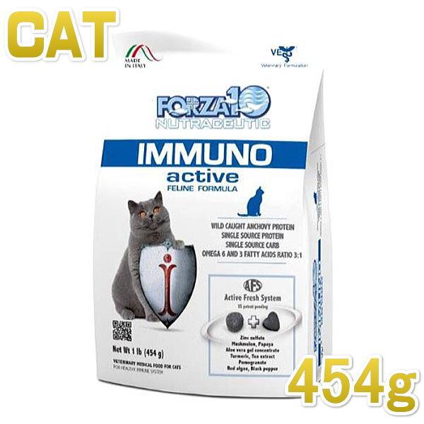 画像1: 最短賞味2021.6・フォルツァ10 猫 イムーノ アクティブ免疫サポート454g 成猫用 シニア猫対応ドライ 食物アレルギー対応キャットフード正規品fo06415 (1)