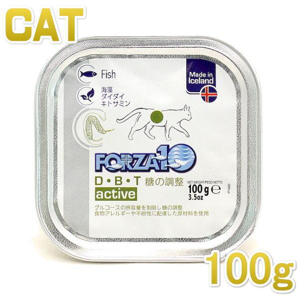 画像1: 最短賞味2021.5・フォルツァ10 猫用 D・B・T アクティウェット 100g 成猫用・シニア猫対応・糖の調整・糖尿病ケア・キャットフード・フォルツァディエチ・FORZA10 正規品 (1)