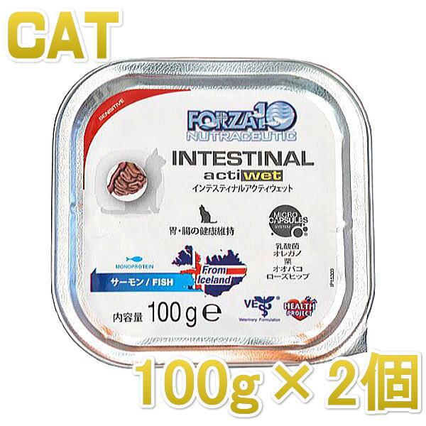 画像1: 1個+1個セット!賞味期限2019.4・フォルツァ10 猫用 インテスティナル アクティウェット 胃腸ケア 100g×2個 成猫用 シニア猫対応・キャットフード・フォルツァディエチ・FORZA10・正規品 (1)