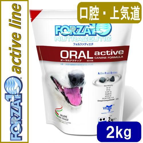 画像1: 最短賞味2021.1・フォルツァ10 犬 オーラル アクティブ 小粒 2kg 口腔・喉ケア 成犬用シニア犬対応 食物アレルギー対応ドライフード FORZA10 正規品 (1)
