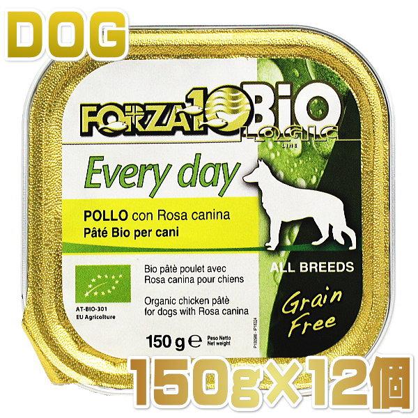 画像1: 最短賞味2022.10・フォルツァ10 犬 BIO エブリデイ ビオ チキン 150g×12個 犬用ウェット総合栄養食オーガニックFORZA10正規品fo11266s12 (1)