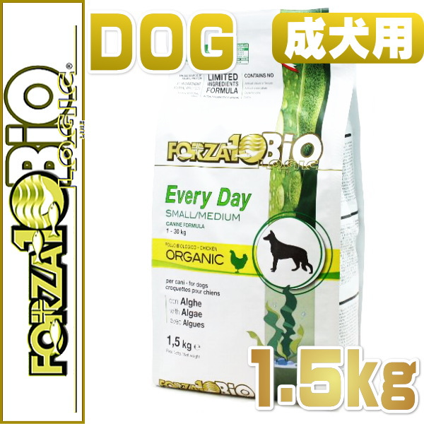 画像1: 最短賞味2020.10・フォルツァ10 犬 エブリデイ ビオ チキン ローグレイン 1.5kg 成犬用 シニアお勧め オーガニック 有機ドッグフード FORZA10.正規品 (1)