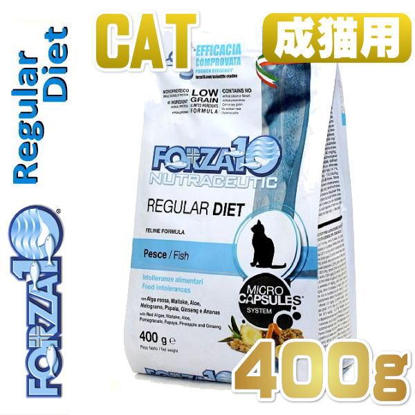 画像1: 最短賞味2021.1・フォルツァ10 猫 レギュラー ダイエット ローグレイン フィッシュ 400g 成猫用キャットフードFORZA10 正規品fo11830 (1)