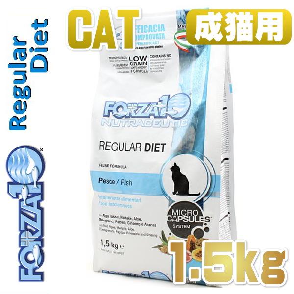 画像1: 最短賞味2020.12・フォルツァ10 猫用 レギュラーダイエット ローグレイン フィッシュ 1.5kg 成猫 シニア猫対応ドライフード 食物アレルギー対応 フォルツァディエチ FORZA10.正規品 (1)