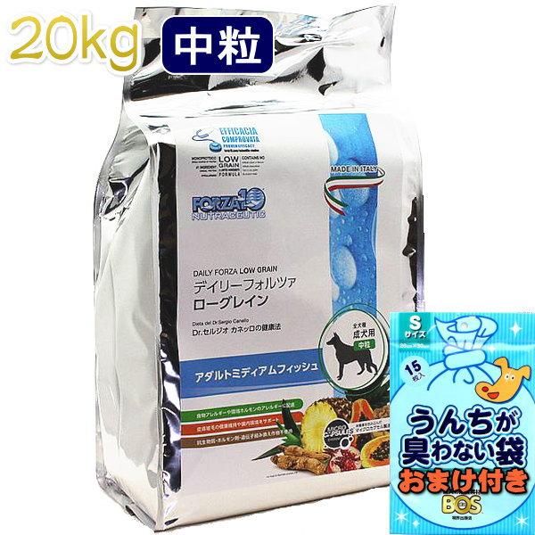 画像1: プレゼント付き!最短賞味2020.3・フォルツァ10 犬 デイリーフォルツァ ミディアム フィッシュ中粒 20kg ローグレイン 食物アレルギー対応 フォルツァディエチ FORZA10 正規品 fo11600 (1)