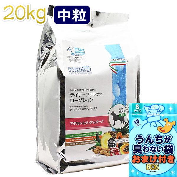 画像1: プレゼント付き!最短賞味2020.3・フォルツァ10 犬 デイリーフォルツァ ミディアム ポーク中粒 20kg ローグレイン 食物アレルギー対応 フォルツァディエチ FORZA10 正規品 fo11648 (1)