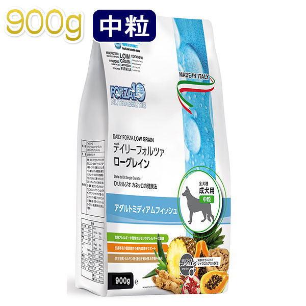画像1: 最短賞味2020.3・フォルツァ10 犬 デイリーフォルツァ ミディアム フィッシュ中粒 900g ローグレイン 食物アレルギー対応 フォルツァディエチ FORZA10 正規品 fo70328 (1)