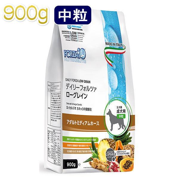 画像1: 最短賞味2020.8・フォルツァ10 犬 デイリーフォルツァ ミディアム ホース中粒 900g ローグレイン 食物アレルギー対応 フォルツァディエチ FORZA10 正規品 fo70380 (1)