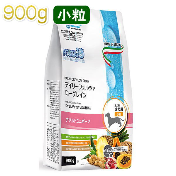 画像1: 最短賞味2020.3・フォルツァ10 犬 デイリーフォルツァ ミニ ポーク小粒 900g ローグレイン 食物アレルギー対応 フォルツァディエチ FORZA10 正規品 fo70410 (1)